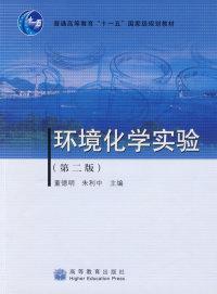环境化学实验(第二版)
