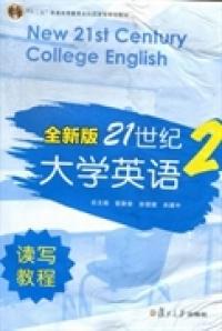 全新版21世纪大学英语2(读写教程)