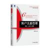 客户关系管理-理念.技术与策略(第2版)
