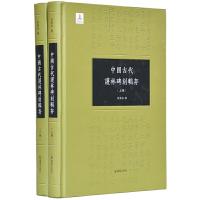 中国古代护林碑刻辑存(全二册)