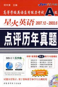 08(上)高等学校英语应用能力考试A级星火英语(2007.122003.6)点评历年真题(附MP3)