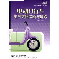 电动自行车电气故障诊断与排除(电动自行车维修系列)