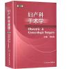 妇产科手术学(第3版)(精装)