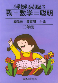 我+数学=聪明(三年级)——小学数学活动课丛书