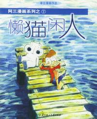 懒猫闲人——阿三漫画系列之7