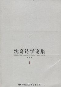 沈奇诗学论集(共3册)