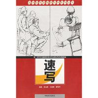速写——美术高考基础教与学系列丛书