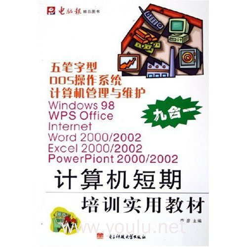 五笔字型DOS操作系统计算机管理与维护Windows98WPS Office Internet Word2000\2002Excel2000\2002PowerPion
