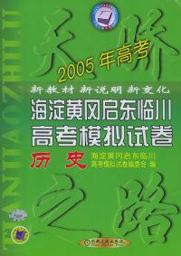 2005年海淀黄冈启东临川高考模拟试卷(历史)——天骄之路中学系列