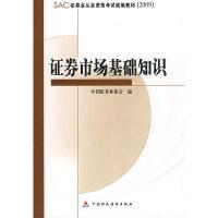 证券市场基础知识(2009版)
