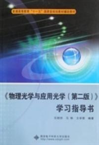 《物理光学与应用光学(第二版)》学习指导书