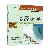宏观经济学(第19版)