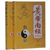 黄帝内��彩图版 共2册