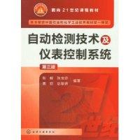 自动检测技术及仪表控制系统 第三版