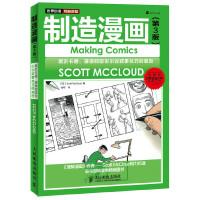 制造漫画-世界动漫经典教程-(第3版)