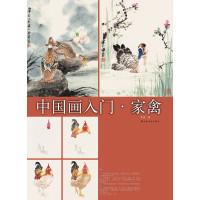 中国画入门·家禽