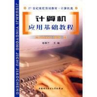 计算机应用基础教程(Windows2000版)——21世纪高校规划教材