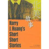 北美故事:Harry J.Huang Short Short Stories(英文对照)