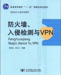 防火墙 入侵检测与VPN(内容一致,印次、封面或原价不同,统一售价,随机发货)