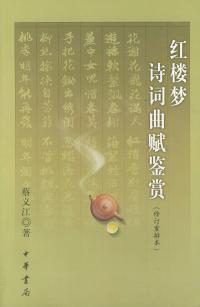 红楼梦诗词曲赋鉴赏(修订重排本)