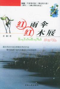 红雨伞:红木屐·闲情小品——中国青少年新名著系列