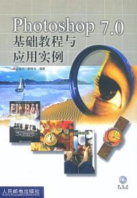 Photoshop7.0基础教程与应用实例(附CD-ROM光盘一张)