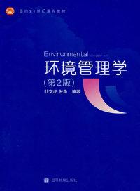 环境管理学(第2版)(内容一致,印次、封面或原价不同,统一售价,随机发货)