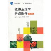 植物生理学实验指导(第4版)