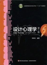 设计心理学(二版)(内容一致,印次、封面或原价不同,统一售价,随机发货)