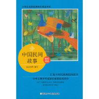 小学生名家经典快乐阅读书系(五):中国民间故事