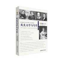 留园西方经典文化阅读:英美文学与写作(英文版)