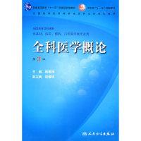 全科医学概论 (第3版)