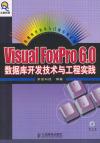 Visual FoxPro 6.0数据库开发技术与工程实践