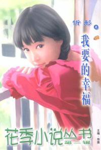 花季小说丛书053:我要的幸福