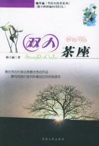 双人茶座·闲情小品——中国青少年新名著系列