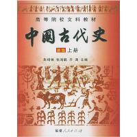 中国古代史(新版) (上册) (内容一致,印次、封面、价格不同,定最高价,随机发货)