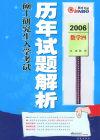 硕士研究生入学考试历年试题解析(数学四 2006)