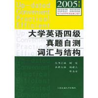大学英语四级真题自测词汇与结构