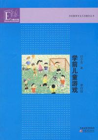 学前儿童游戏第四版(内容一致,印次、封面或原价不同,统一售价,随机发货)