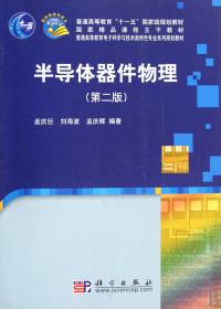 半导体器件物理(第二版)(内容一致,印次、封面或原价不同,统一售价,随机发货)