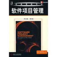 软件项目管理(英文版 第五版)