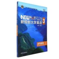 新视野大学英语读写教程3(智慧版)(第三版)