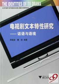 电视剧文本特性研究--话语与语境