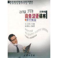 实用商务汉语课本 准中级篇(汉韩版)