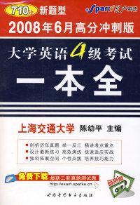星火2008年6月高分冲刺版大学英语四级考试一本全