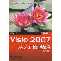 Visio2007从入门到精通(中文版)(Special Edition Using Microsoft Office Visio 2007)