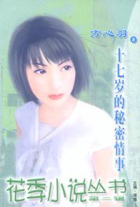 花季小说丛书052:十七岁的秘密情事