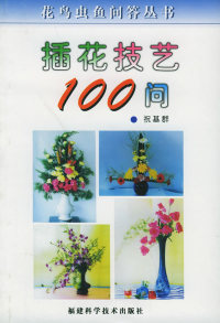 插花技艺100问/花鸟虫鱼问答丛书