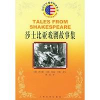 莎士比亚戏剧故事集/美国学生课外阅读丛书