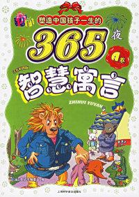 塑造中国孩子一生的365夜:智慧寓言(A卷)(注音彩图版)